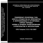 СТО Газпром 2-3.5-153-2007