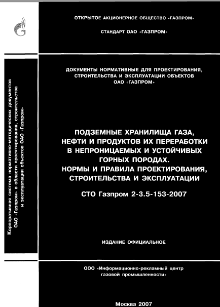 сто газпром 2-4.1-406-2009