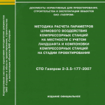 СТО Газпром 2-3.5-177-2007