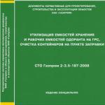 СТО Газпром 2-3.5-187-2008