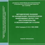 СТО Газпром 2-3.5-196-2008