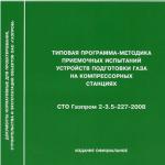 СТО Газпром 2-3.5-227-2008