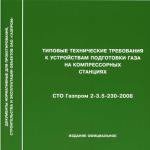 СТО Газпром 2-3.5-230-2008