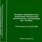 СТО Газпром 2-3.5-252-2008