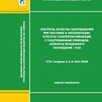 СТО Газпром 2-3.5-253-2008