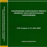 СТО Газпром 2-3.5-302-2009