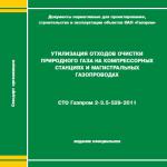 СТО Газпром 2-3.5-529-2011
