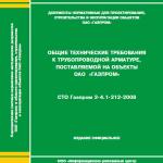СТО Газпром 2-4.1-212-2008