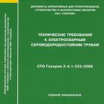СТО Газпром 2-4.1-223-2008