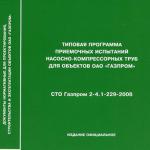 СТО Газпром 2-4.1-229-2008