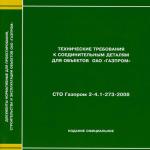 СТО Газпром 2-4.1-273-2008