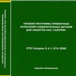 СТО Газпром 2-4.1-274-2008