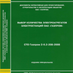 СТО Газпром 2-6.2-208-2008