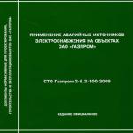 СТО Газпром 2-6.2-300-2009