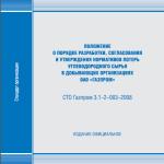 СТО Газпром 3.1-2-003-2008