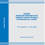 СТО Газпром 3.1-2-004-2008