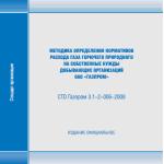 СТО Газпром 3.1-2-006-2008