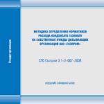 СТО Газпром 3.1-2-007-2008