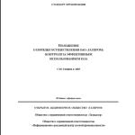 СТО Газпром 4-2005