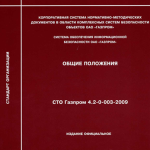 СТО Газпром 4.2-0-003-2009