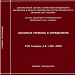 СТО Газпром 4.2-1-001-2009