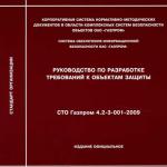 СТО Газпром 4.2-3-001-2009