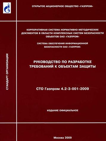 СТО ГАЗПРОМ 3 4 026 2012 СКАЧАТЬ БЕСПЛАТНО