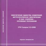 СТО Газпром 5.0-2008