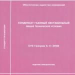 СТО Газпром 5.11-2008