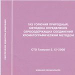 СТО Газпром 5.12-2008