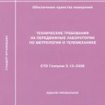 СТО Газпром 5.13-2008