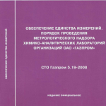 СТО Газпром 5.19-2008