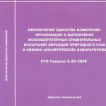 СТО Газпром 5.20-2008