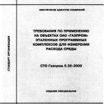 СТО Газпром 5.30-2009