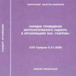 СТО Газпром 5.31-2009