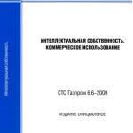 СТО Газпром 6.6-2009