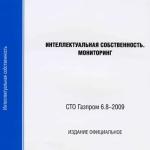 СТО Газпром 6.8-2009