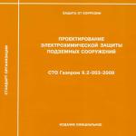 СТО Газпром 9.2-003-2009