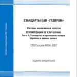 СТО Газпром 9004-2007 Часть 2