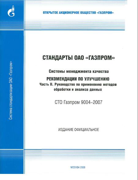 СТО 2-2.2-137-2007 PDF СКАЧАТЬ БЕСПЛАТНО
