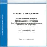 СТО Газпром 9004-2007 Часть 5
