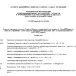 СТО РД Газпром 39-1.13-087-2003