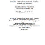 СТО РД Газпром 39-1.10-085-2003