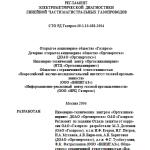 СТО РД Газпром 39-1.10-088-2004