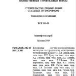 ВСН 005-88