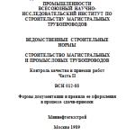 ВСН 012-88 ч2