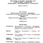 ВСН 39-1.10-001-99