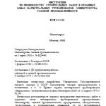 ВСН 51-1-80