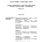ВСН 51-1-97