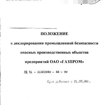 РД 51-31323949-44-99